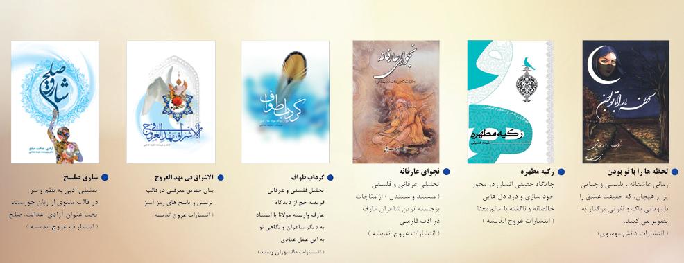 لیست کتابهای منتشر شده