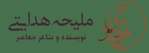 ملیحه هدایتی | نویسندگی و توسعه فردی ، شاعر معاصر