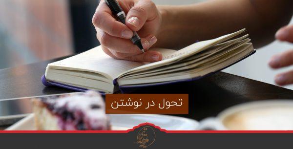 تحول در نوشتن